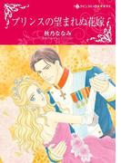 プリンスの望まれぬ花嫁(ハーレクインコミックス)