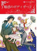 魅惑のボディガード(ハーレクインコミックス)