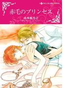赤毛のプリンセス(ハーレクインコミックス)
