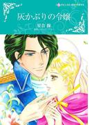 灰かぶりの令嬢(ハーレクインコミックス)