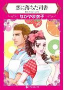 恋に落ちた司書(ハーレクインコミックス)