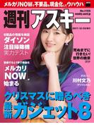 週刊アスキー No.1155(2017年12月5日発行)(週刊アスキー)