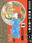 魔法陣グルグル 1巻【期間限定 無料お試し版】