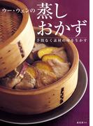 【期間限定価格】ウー・ウェンの蒸しおかず 手間なく素材の味を生かす