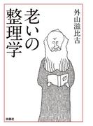 老いの整理学(扶桑社文庫)