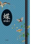 蝶(文春文庫)