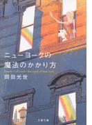 ニューヨークの魔法のかかり方(文春文庫)