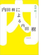 内田樹による内田樹(文春文庫)