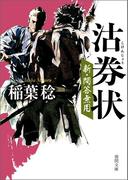 新・問答無用 沽券状(徳間文庫)