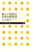 新しい時代のお金の教科書(ちくまプリマー新書)