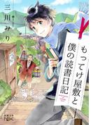 もってけ屋敷と僕の読書日記(新潮文庫)(新潮文庫)