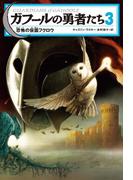 ガフールの勇者たち 3 恐怖の仮面フクロウ(角川書店単行本)
