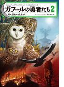 ガフールの勇者たち 2 真の勇気の目覚め(角川書店単行本)
