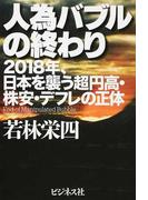 人為バブルの終わり 2018年、日本を襲う超円高・株安・デフレの正体