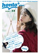 [無料]honto+(ホントプラス)vol.52 2017年12月号