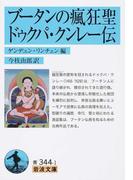 ブータンの瘋狂聖ドゥクパ・クンレー伝 (岩波文庫)