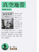 真空地帯 改版 (岩波文庫)(岩波文庫)
