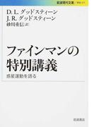 ファインマンの特別講義 惑星運動を語る (岩波現代文庫 学術)
