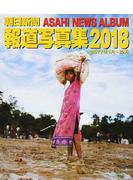 朝日新聞報道写真集 2018 2017年1月〜12月