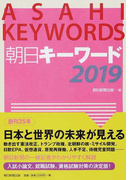 朝日キーワード 2019