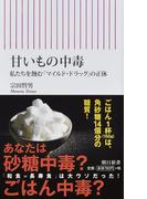 甘いもの中毒 私たちを蝕む「マイルド・ドラッグ」の正体 (朝日新書)