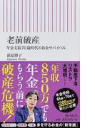 老前破産 年金支給70歳時代のお金サバイバル (朝日新書)(朝日新書)