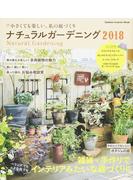 ナチュラルガーデニング 2018 小さくても楽しい、私の庭づくり