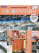 古布に魅せられた暮らし 珊瑚色の章 古布の創作で暮らしを彩る実例集