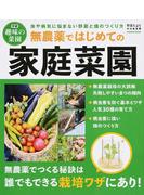 無農薬ではじめての家庭菜園 虫や病気に悩まない野菜と畑のつくり方
