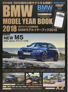 BMWモデルイヤーブック 2018 2018年BMW国内仕様モデルを全網羅!!
