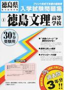 徳島文理高等学校 30年春受験用 (徳島県私立高等学校入学試験問題集)