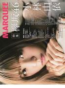 マーキー Vol.124 〈特集〉欅坂46小林由依