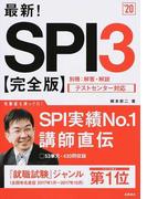 最新!SPI3完全版 2020年度版
