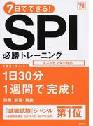 7日でできる!SPI必勝トレーニング 2020年度版