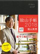 ビジネスと生活を100%楽しめる! 陰山手帳2018 4月始まり版(黒)