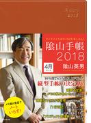 ビジネスと生活を100%楽しめる! 陰山手帳2018 4月始まり版(茶)