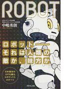 ロボット−それは人類の敵か、味方か 日本復活のカギを握る、ロボティクスのすべて