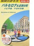 地球の歩き方 2018〜19 A22 バルセロナ&近郊の町