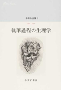 中井久夫集 5 執筆過程の生理学