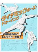 ダイナミックポーズ・ドローイング 躍動感のあるキャラクターを描く