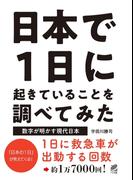 日本で1日に起きていることを調べてみた 数字が明かす現代日本