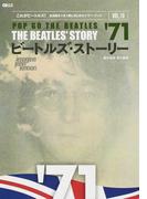 ビートルズ・ストーリー これがビートルズ!全活動を1年1冊にまとめたイヤー・ブック VOL.10 '71