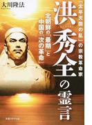「太平天国の乱」の宗教革命家 洪秀全の霊言 北朝鮮の「最期」と中国の「次の革命」
