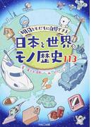 明日ともだちに自慢できる日本と世界のモノ歴史113