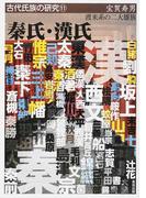 秦氏・漢氏 渡来系の二大雄族 (古代氏族の研究)
