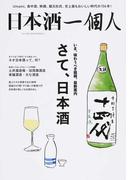 日本酒一個人 完全保存版 Vol.1 さて、日本酒