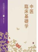中医学教科書シリーズ 1 中医臨床基礎学
