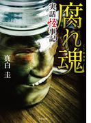 実話怪事記 腐れ魂(竹書房文庫)
