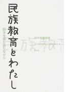 民族教育とわたし 田中宏講演録 80年を振り返りながら