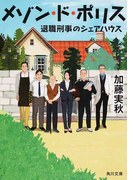 メゾン・ド・ポリス 1 退職刑事のシェアハウス (角川文庫)